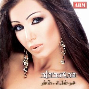 Shu Aamel Hal Hilou