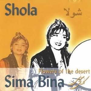 Shola - شولا