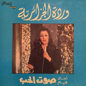 Songs From Film Sout El Hob