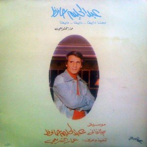 Songs Of Abdel Halim Hafez
