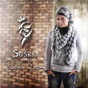 Heb El Hayah - حب الحياه - سوسكا