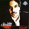 Kan Zaman - 2006 - Bahaa Soultan