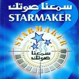 Star Maker Vol.1 - ستار ميكر الجزء الاول