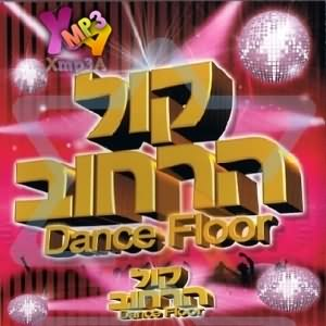Voice Of The Street-Dance Floor
