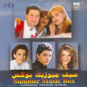 Nina & Rida Boutros & Zein El Omor - Bayn El Bolbi Wel Kanar