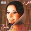 Ma Benlam - 2004 - Taghreed