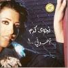 Tahamony - 2002 - Najwa Karam