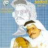 Alhaq Maai - 1989 - Talal Maddah
