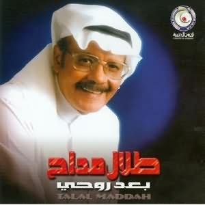 Baad Rouhy