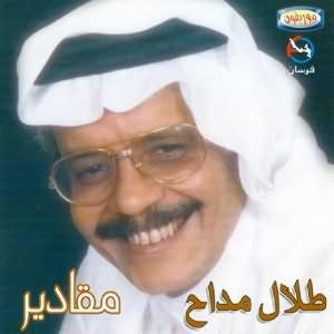 Maqadeer