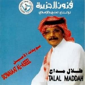 Sowaiaat Al Aseel