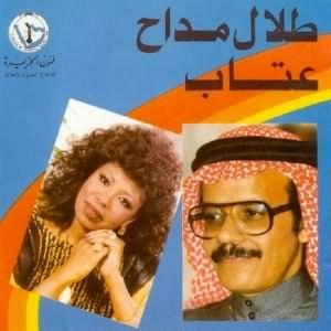 Talal Maddah & Etaab Vol.1