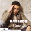 Leya Nazra - 2011 - Tamer Ashour