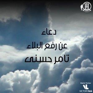 Duaa An Rafea El Balaa