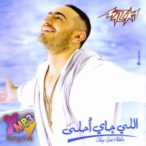 Elly Gai Ahla - اللى جاى احلى