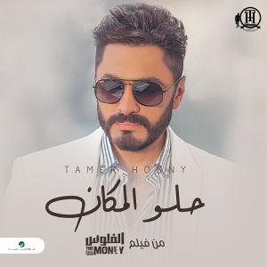Helw El Makan - حلو المكان