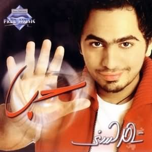Lissah Bahebbak - لسه بحبك