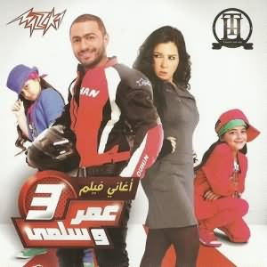 Omar W Salma 3 Movie Songs - اغانى فيلم عمر وسلمى 3