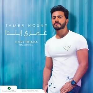 Omry Ebtada - عمرى ابتدى