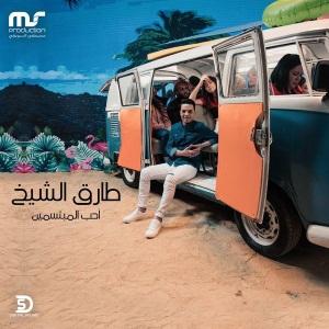 Aheb El Mobtasmin