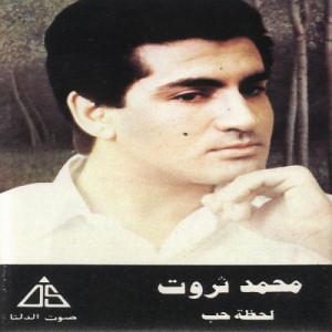 El Rehla - الرحله