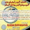 The Best Arabian Instrumentals Album In The World Ever - 2004 - V.A