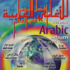 The Best Arabic Album In The World...Ever! - 2000 - V.A