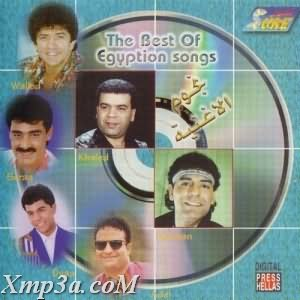 The Best Egyption Songs (نجوم الاغنيه)