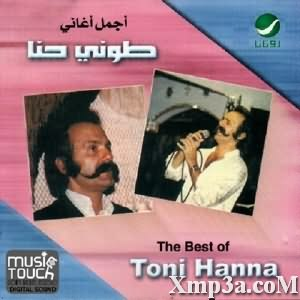 The Best Of - اجمل اغانى طونى حنا