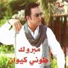 Mabrouk - 2012 - Tony Kiwan