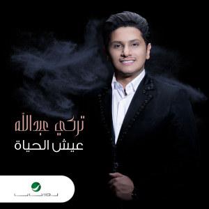 Aeesh Alhaiat - عيش الحياة