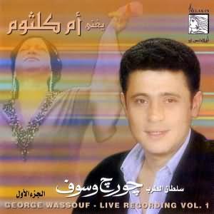 Live Recording Vol.1. - جورج وسوف يغنى ام كلثوم