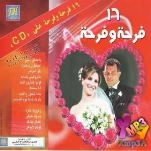 16 Farha W Farha - 16 فرحه وفرحه