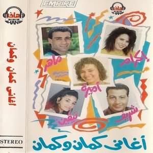 Aghani Kaman W Kaman - اغانى كمان وكمان