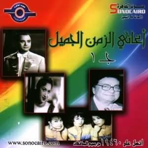 Aghany El Zaman El Gameel Vol.1 - اغانى الزمن الجميل جزء 1