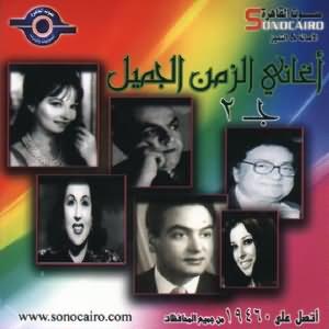 Aghany El Zaman El Gameel Vol.2 - اغانى الزمن الجميل جزء 2