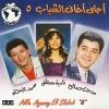 Ahla Aghani El Shabab 5 - 1989 - V.A