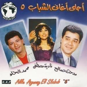 Ahla Aghani El Shabab 5 - احلى اغانى الشباب