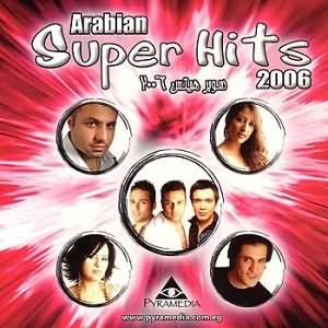 Arabian Super Hits - سوبر هيتس