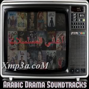 Arabic Drama Soundtracks - اغانى المسلسلات العربيه