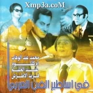 Asateer El Fan El Araby - اساطير الفن العربى