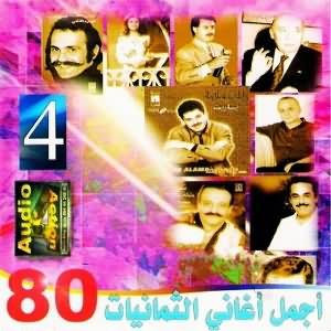 Best Of 80s Songs - اجمل اغانى الثمانينات