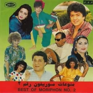 Best Of Moriphon No.2 - منوعات موريفون رقم 2