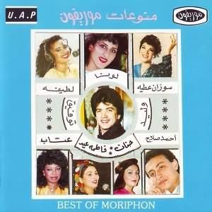 Fatma Eid - Khally Balak