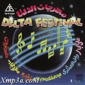 Delta Festival Vol.1