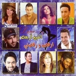 Tamer Hosny Ft. Snoop Dogg - Si El Sayed
