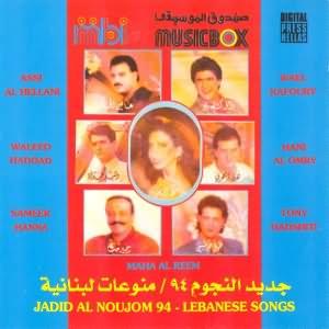 Jadid Al Noujoum 94 - جديد النجوم