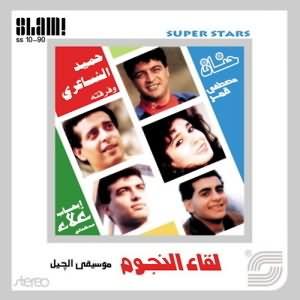 Leqaa El Nogoum Vol.1 - لقاء النجوم الجزء 1