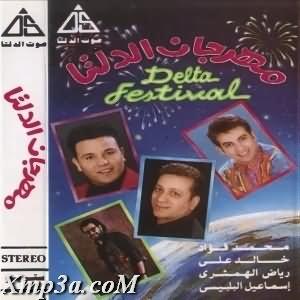Mahrgan El Delta (Delta Festival)