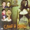 Mawaweel Iraqia - 2009 - V.A